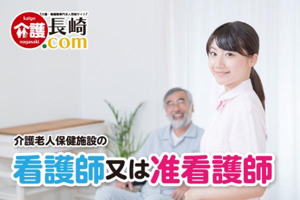 介護老人保健施設の看護職員 熊本県宇城市 145606-2-AS イメージ