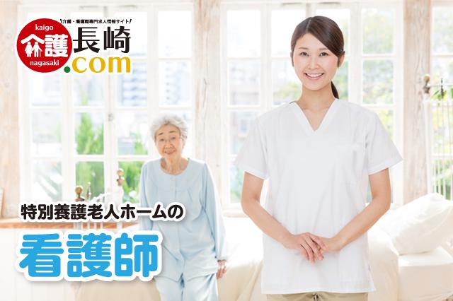 特別養護老人ホームの看護師 南島原市口之津町 161504-AA イメージ