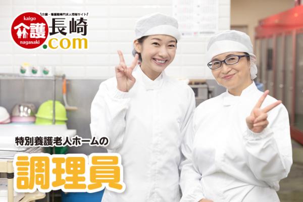 特別養護老人ホームの調理職員 雲仙市瑞穂町 157866-AY イメージ
