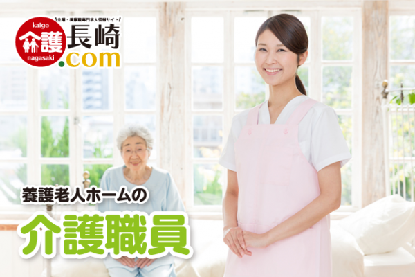 養護老人ホームの介護職 五島市松山町 158830-AAA イメージ