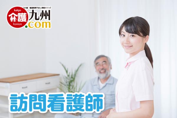 訪問看護ステーションの看護師 佐賀県小城市 154801-2-2-AS イメージ