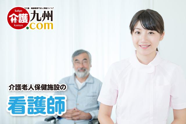 介護老人保健施設の看護師 福岡県宮若市 100160-2-AS イメージ
