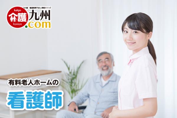 有料老人ホームの看護師 福岡県嘉麻市 160042-AS イメージ