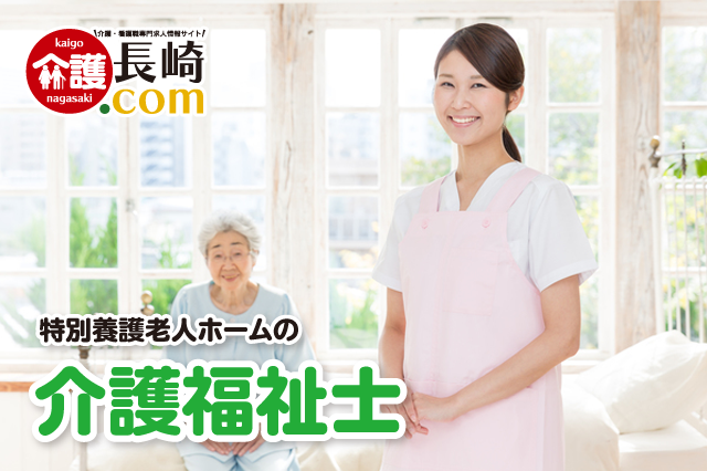 特別養護老人ホームの介護福祉士 長崎市小江原 159993-AAA イメージ