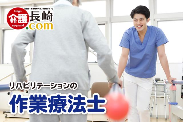 リハビリテーションの作業療法士 長崎市鳴見台 161427-AB イメージ