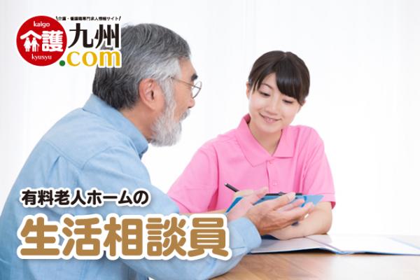 有料老人ホームの生活相談員 佐賀県杵島郡 124857-2-AS イメージ