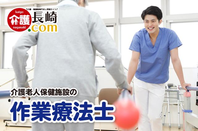 介護老人保健施設の作業療法士 長崎市ダイヤランド  161148-AA イメージ