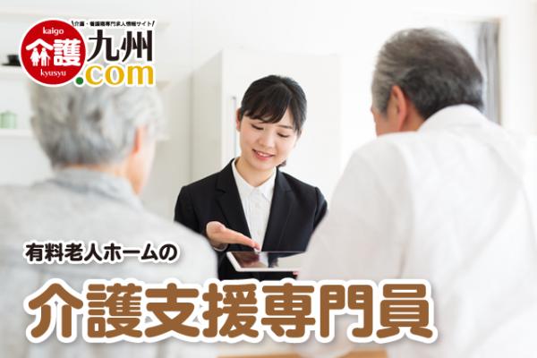 有料老人ホームの介護支援専門員 北九州市小倉南区 160533-AS イメージ