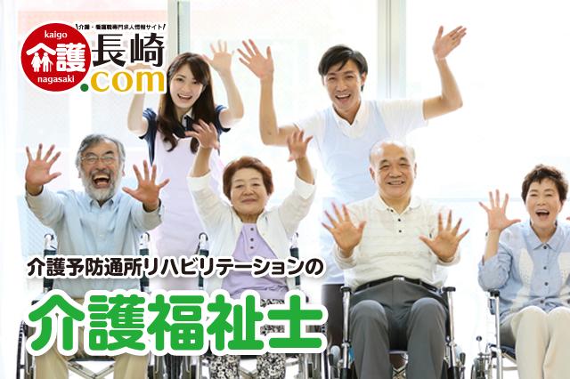 介護予防通所リハビリテーションの介護福祉士 長与町吉無田郷 161143-AA イメージ