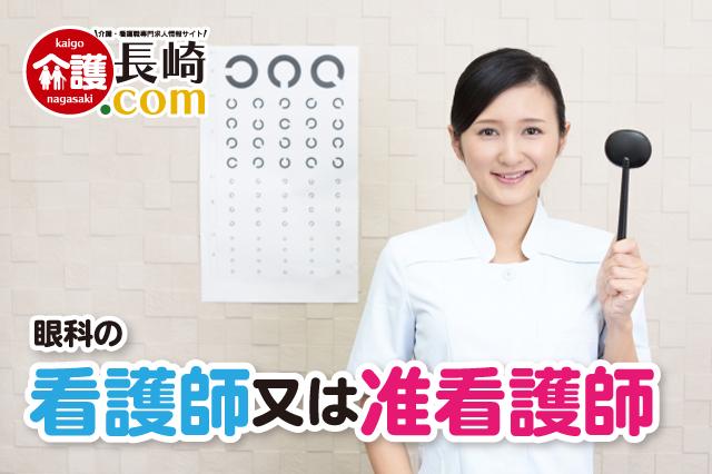 眼科の看護師または准看護師 長崎市金屋町 161893-AAA イメージ