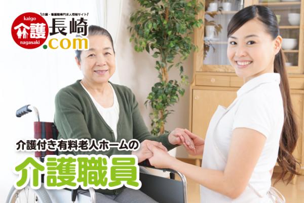 介護付き有料老人ホームの介護職/新規オープン 長崎市滑石 160987-AA イメージ