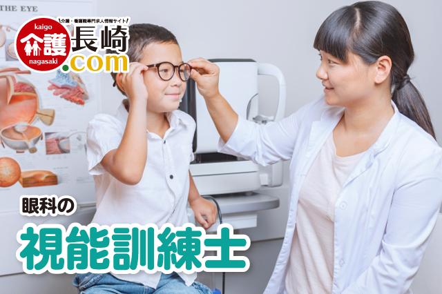 眼科の視能訓練士 長崎市金屋町 161897-AAA イメージ