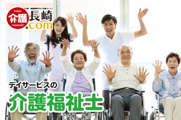 介護福祉士/デイサービス/託児所あり 長与町北陽台 145091-2-2-AA イメージ