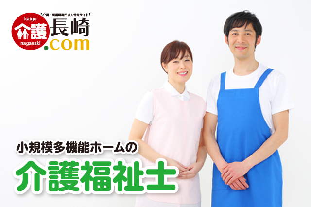 小規模多機能の介護福祉士 長崎市桜馬場 145126-3-AA イメージ
