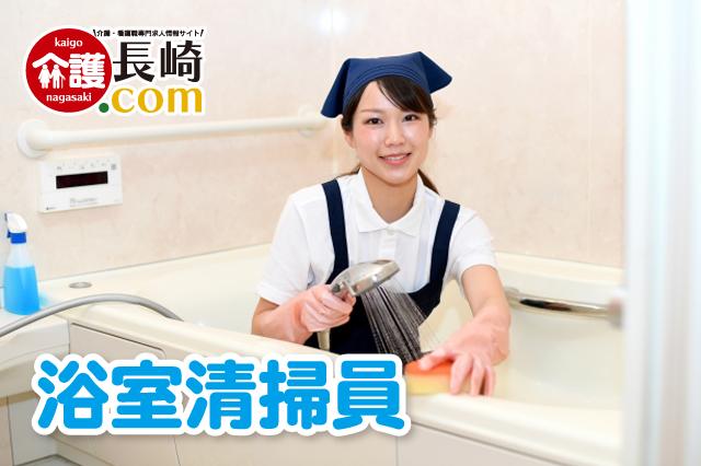 高齢者施設の浴室清掃員パート 長崎市江川町 164600-AA イメージ
