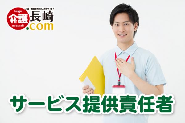 指定訪問介護事業所のサービス提供責任者 長崎市東山手町 163004-3-AA イメージ