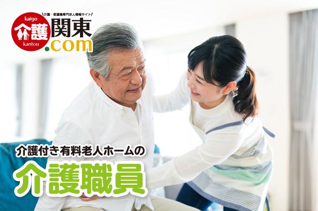 有料老人ホームの介護職員 千葉県印西市 164571-AD イメージ