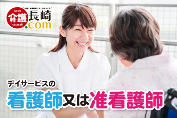 デイサービスの看護師または准看護師 長崎市矢の平 163996-AA イメージ