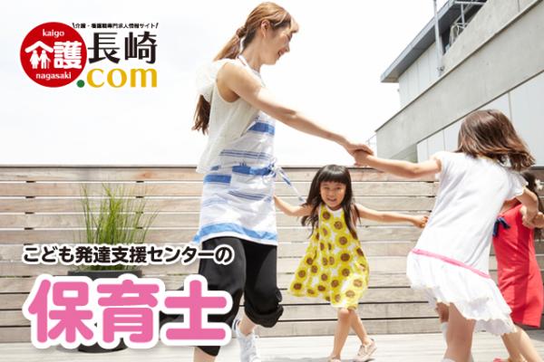 保育士/児童発達支援管理責任者   長崎市鳴見台 164904-AA イメージ