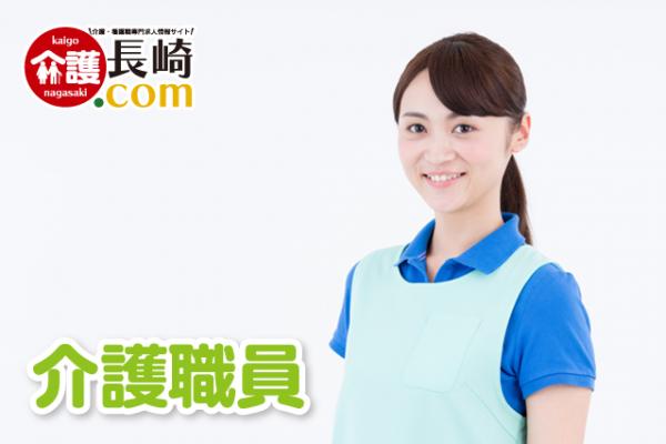 介護職員/介護付き有料老人ホーム 雲仙市小浜 165477-AA イメージ