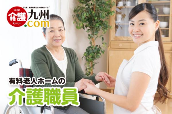 有料老人ホームの介護職員 大分市中島中央 166676-3-AS イメージ