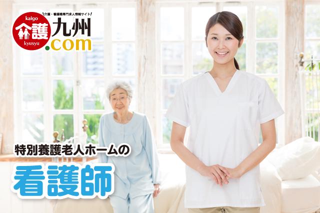 特別養護老人ホームの看護師 熊本市北区 149080-2-2-AS イメージ