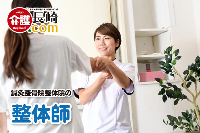 整骨院の整体師/スポーツトレーナー 長与町高田郷 168360-AAA イメージ