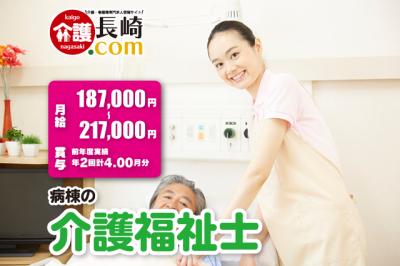 病棟の介護福祉士 長与町吉無田郷 168875-AA イメージ