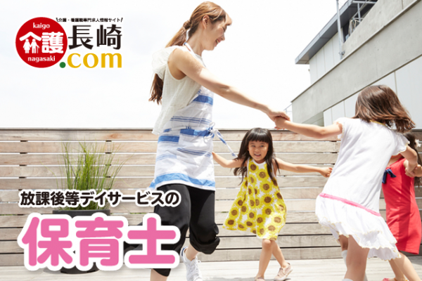 保育士/デイサービス/託児所あり 長与町北陽台 169057-AA イメージ