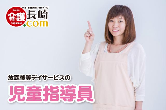 児童指導員/デイサービス/託児所あり 長与町北陽台 169043-AA イメージ