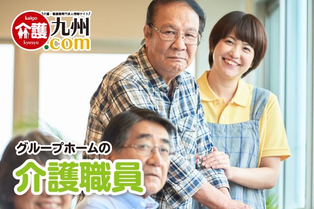 グループホームの介護職員 佐賀市兵庫町 155899-2-AS イメージ