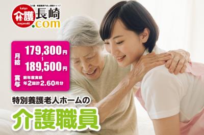 特別養護老人ホームの介護職/資格・経験不問 長崎市古賀町 176443-AA イメージ