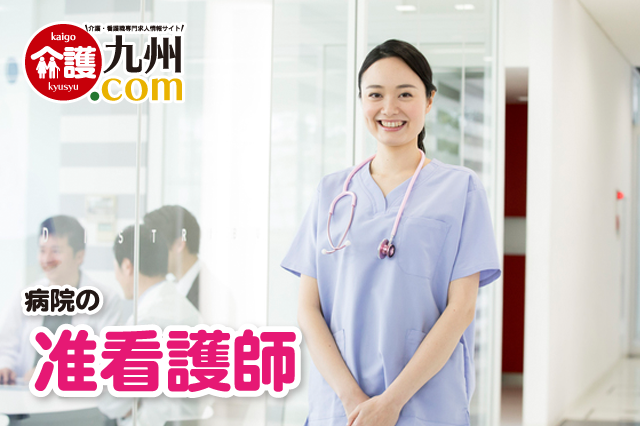 准看護師/病院/子育て支援求人 熊本市中央区 158024-2-2-AS イメージ