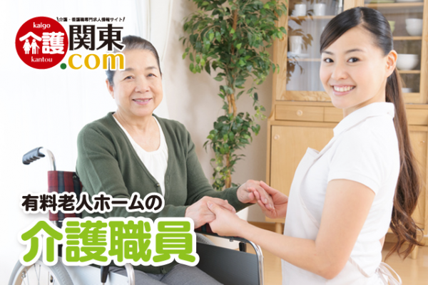 有料老人ホームの夜勤専従介護職員 千葉市中央区 100173-2-2-3-AD イメージ