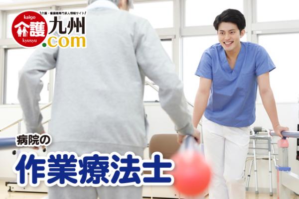 病院の作業療法士 熊本市中央区 179995-2-AS イメージ