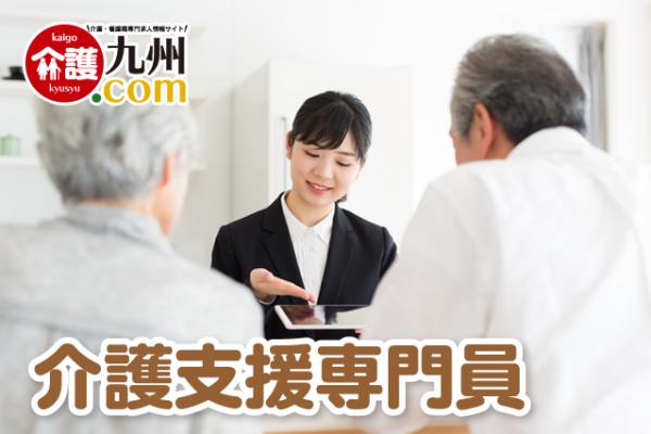 居宅介護支援事務所の管理者兼ケアマネージャー 熊本県上益城郡 168715-2-2-AS イメージ