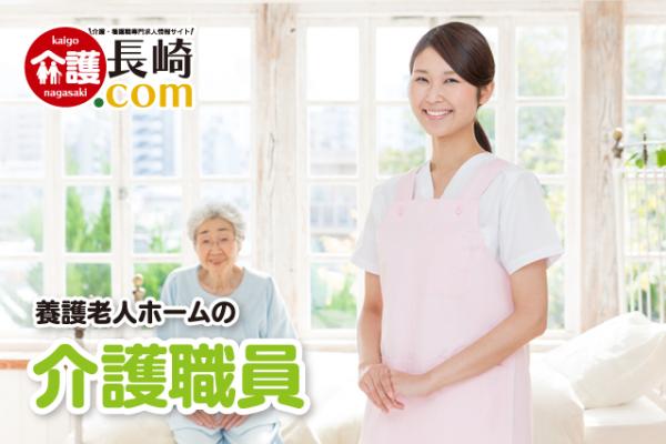 養護老人ホームの介護福祉士 五島市松山町 178947-AA イメージ