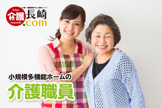 介護職/看護小規模多機能型居宅/新規オープン 長崎市矢の平 177180-AA イメージ
